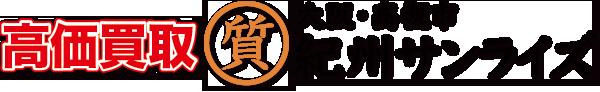 大阪・高槻市の高価買い取り・質預かり【紀州サンライズ】